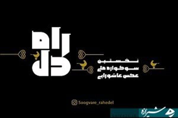 فراخوان سوگواره عکس عاشورایی در شیراز