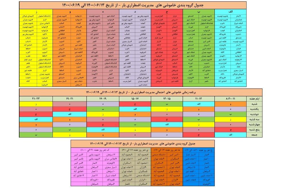 برنامه قطعی برق اصفهان ۱۳ تا ۱۹ شهریور ۱۴۰۰ + ساعات قطع، لیست مناطق و دانلود جدول برق