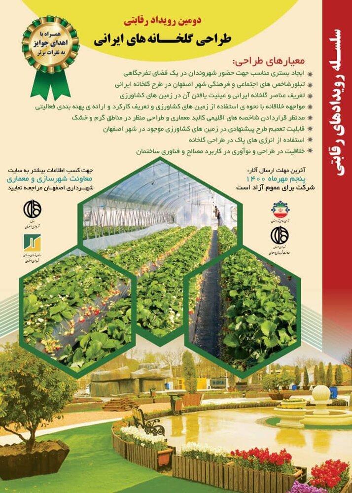 برگزاری دومین رویداد رقابتی طراحی گلخانههای ایرانی در اصفهان