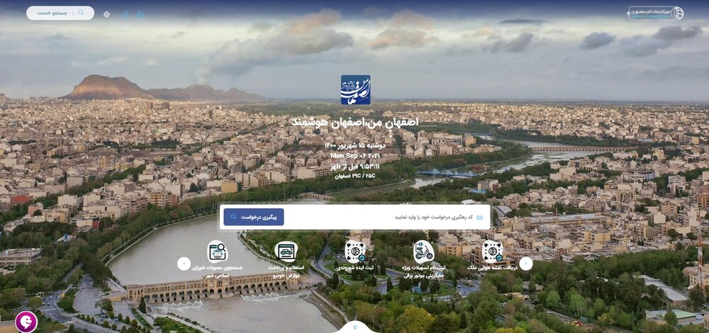 ثبت تخلفات و رسیدگی به حوزه فضای سبز به صورت آنلاین