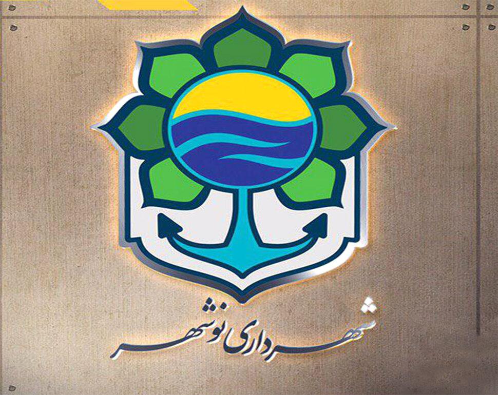 رئیس شورای شهر، شهردار نوشهر شد