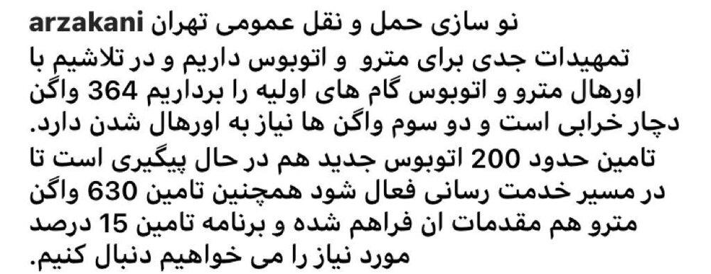 نوسازی حمل و نقل عمومی تهران