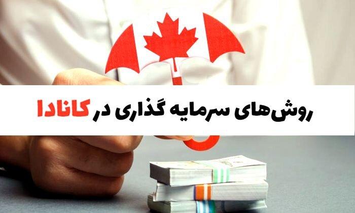 پرسودترین روش سرمایه گذاری در کانادا چیست؟