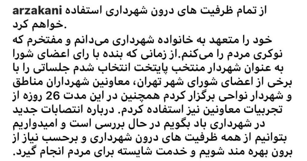 شهردار تهران: از تمام ظرفیتهای شهرداری استفاده میکنم