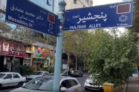 آخرین مصوبه نامگذاری شورای پنجم اجرا شد؛ پنجشیر نام جدید یک معبر تهران