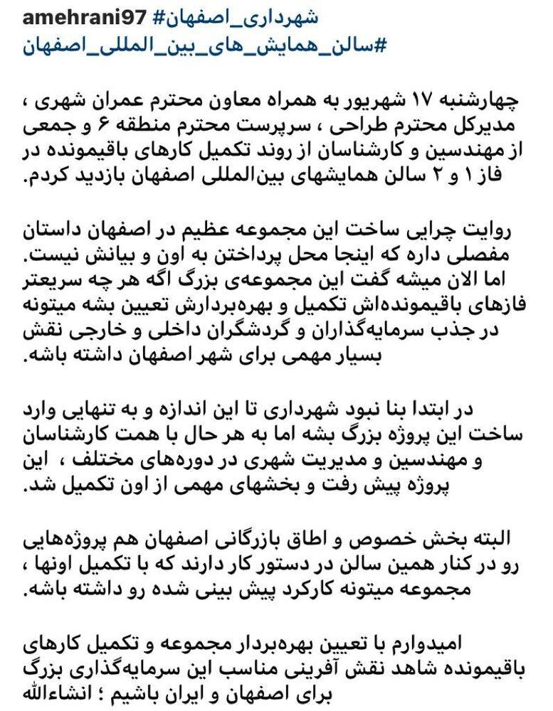 تبعات مثبت بهره برداری از سالن همایش های بینالمللی اصفهان