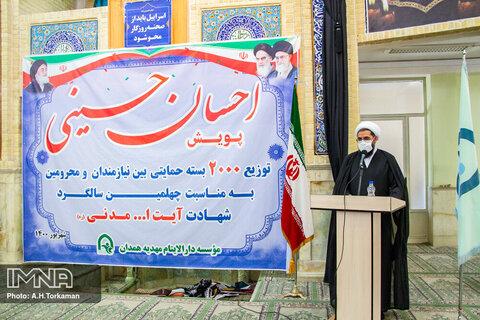 پویش احسان حسینی_ همدان