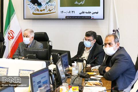 نهمین جلسه شورای اسلامی شهر اصفهان