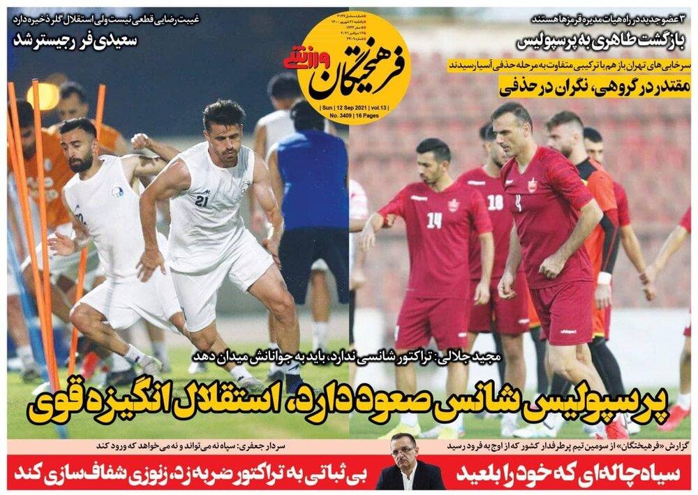 روزنامه های ورزشی ۲۱ شهریورماه؛ پرسپولیس شانس صعود دارد، استقلال انگیزه قوی