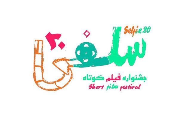 فراخوان دومین جشنواره فیلم کوتاه «سلفی۲۰» منتشر شد
