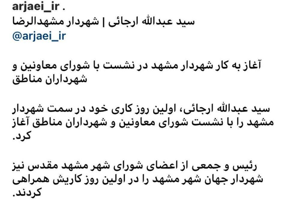 شهردار مشهد آغاز به کار کرد