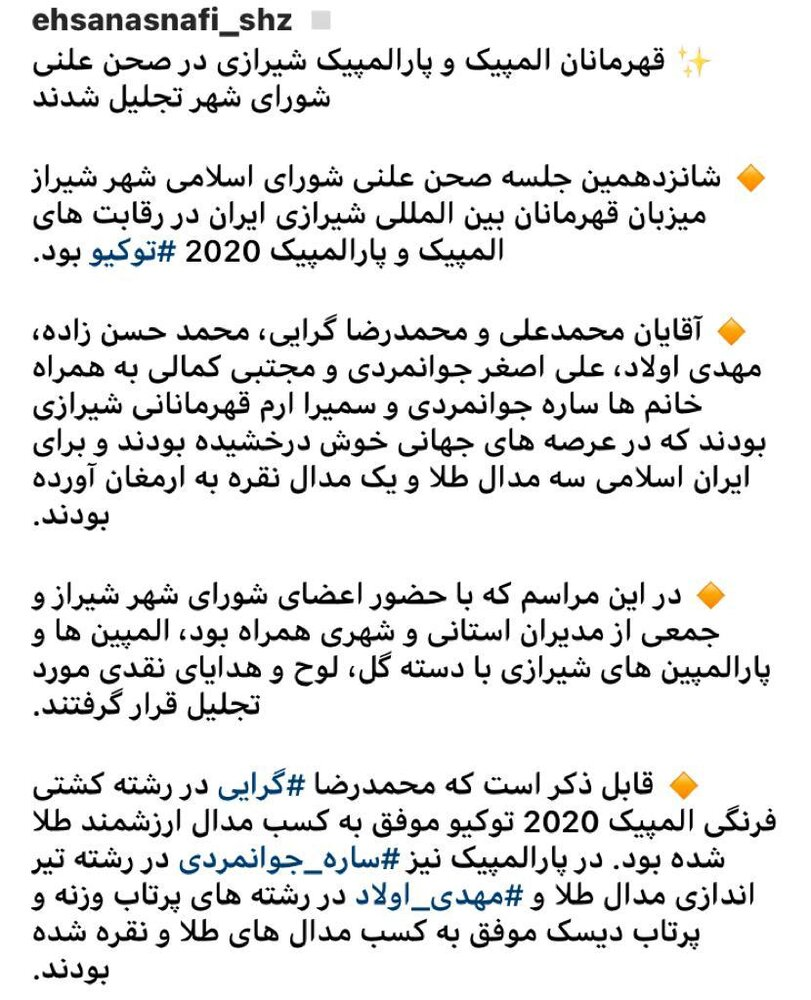 تجلیل مدیران شهری از قهرمانان المپیک و پارالمپیک شیرازی