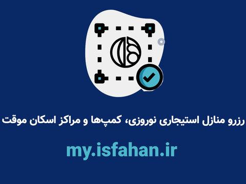 رزرو آنلاین منزل و اسکان موقت در اصفهان + آموزش