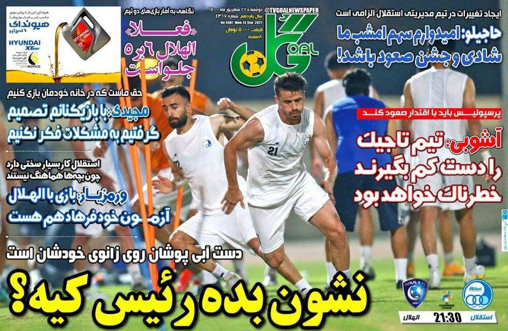 روزنامه های ورزشی ۲۲ شهریورماه؛ دربی آبی های آسیا