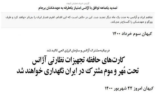 تیتر کیهان درباره تمدید یک توافق در دو دولت