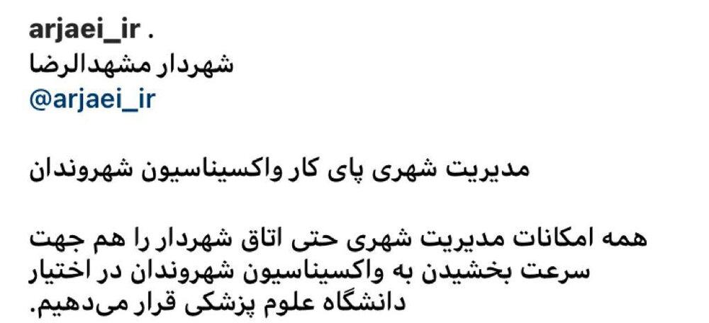 مدیریت شهری مشهد پای کار واکسیناسیون شهروندان