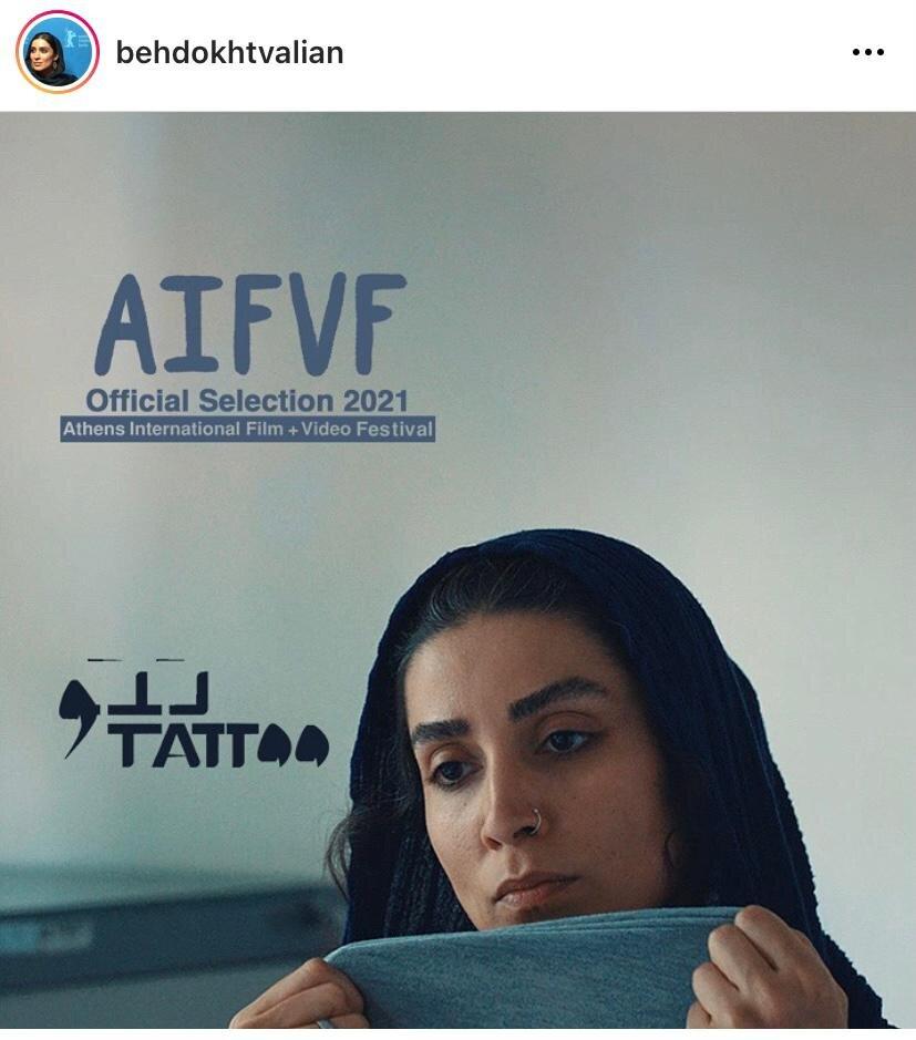 فیلم کوتاه «تتو » به آمریکا می رود