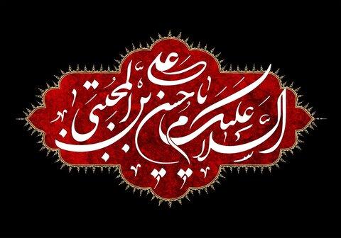 اس ام اس تسلیت شهادت امام حسن (ع) + پیام، متن و عکس