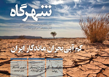 کم آبی، بحران ماندگار ایران