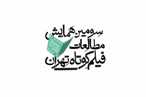 اعلام جزئیات آثار رسیده به همایش فیلم کوتاه تهران