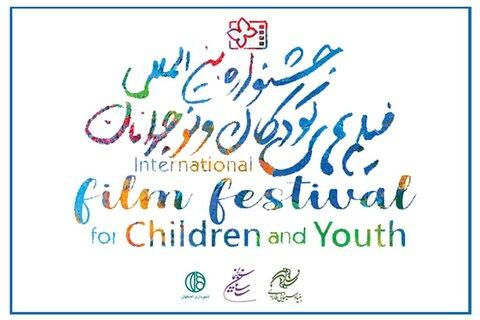 فراخوان ثبتنام داوری کودکان و نوجوانان در جشنواره سی و چهارم