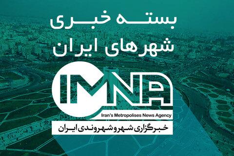 عصرانه خبری شهرهای ایران در ۲۱ مهرماه