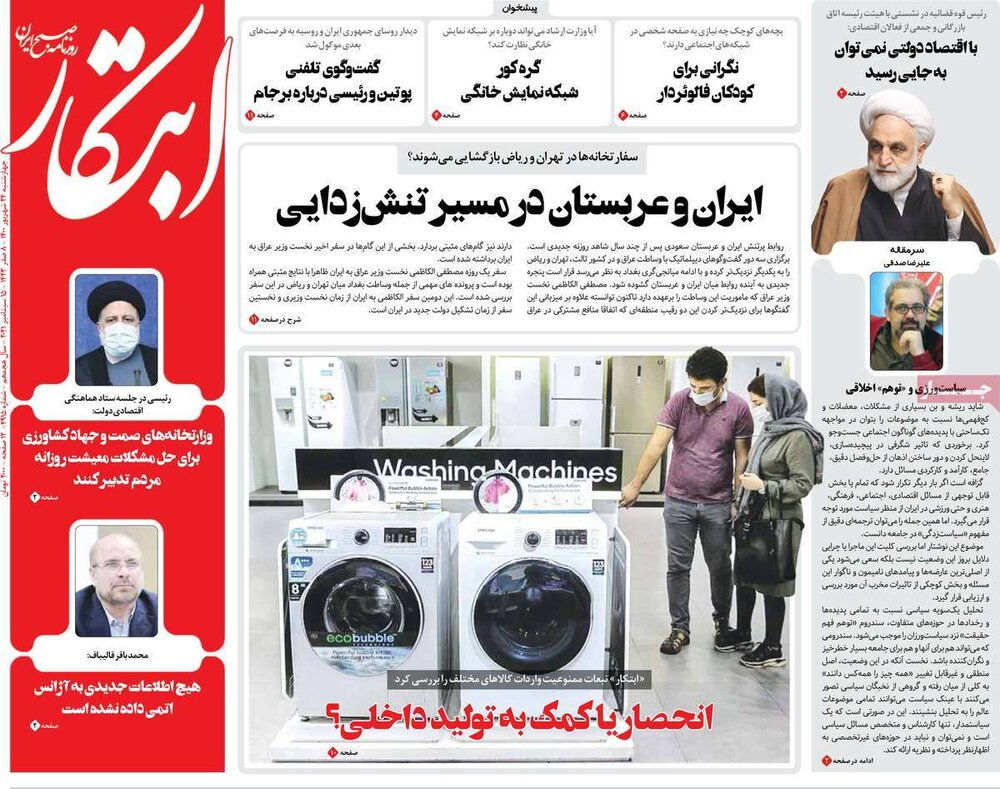 حزب لاریجانی از ادعا تا واقعیت