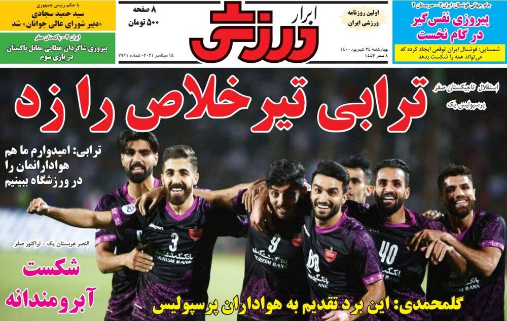 روزنامه های ورزشی ۲۴ شهریور ماه؛صعود سه شنبه شب از دوشنبه