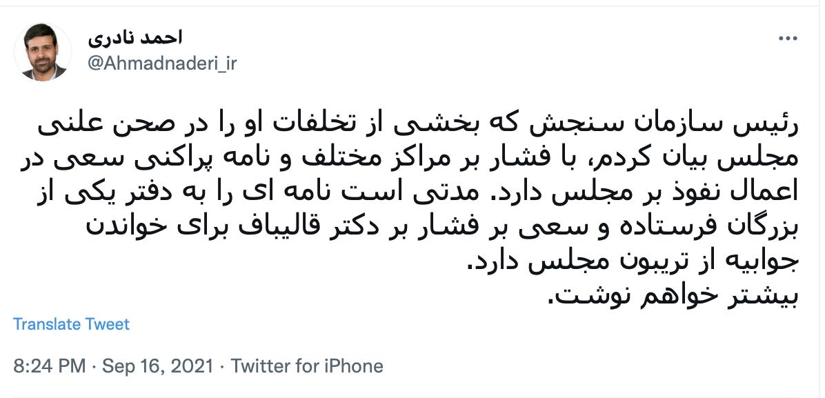 افشاگری نماینده مجلس از تخلفات رئیس سازمان سنجش