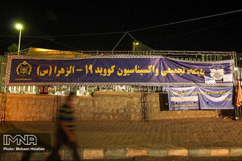 مرکز واکسیناسیون شبانه- بیمارستان الزهرا