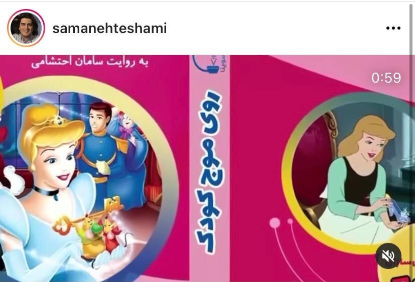 ۵۰۰ دی وی دی صوتی ویژه کودکان توزیع شد
