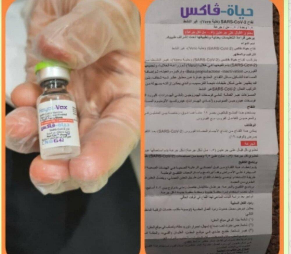 """واکسن """"الحیاه SARS COVID-۲"""" همان سینوفارم است"""
