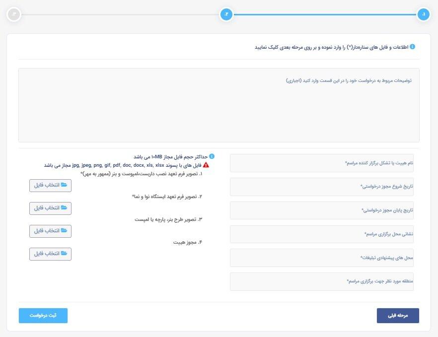 درخواست مجوز برگزاری مراسم و تبلیغات مذهبی به صورت آنلاین (ویژه مناسبت های دینی - ملی)