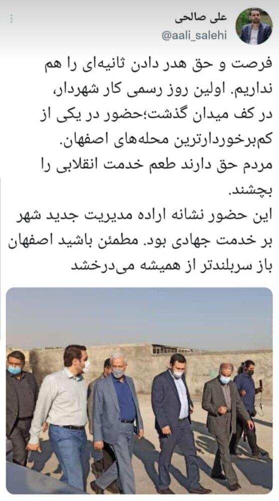 اولین روز رسمی کار شهردار اصفهان در کف میدان گذشت