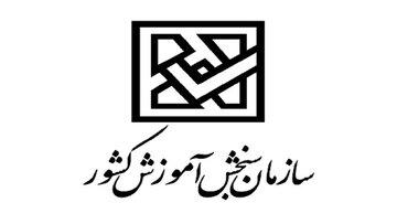 احمد نادری: رئیس سازمان سنجش را ممنوع الخروج کنید!