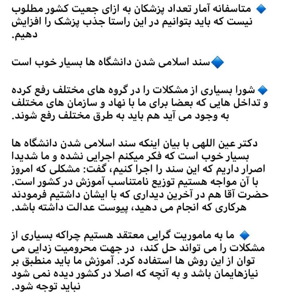 سند اسلامی شدن دانشگاهها بسیار خوب است