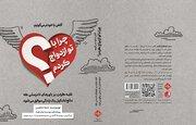 کتاب «چرا با تو ازدواج کردم» در اصفهان رونمایی شد