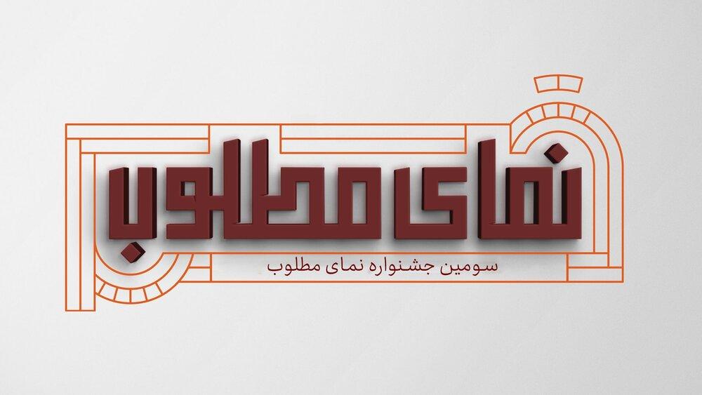 """محور اصلی جشنواره """"نمای مطلوب"""" مشارکت مردم در پدیده نما است"""