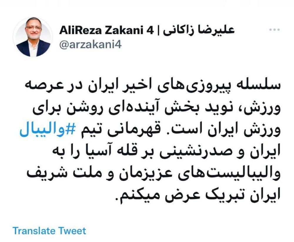 """""""زاکانی"""" قهرمانی تیم والیبال ایران را تبریک گفت"""