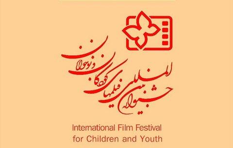 ۵۵۶ اثر به جشنواره بین المللی فیلم کودک و نوجوان رسید