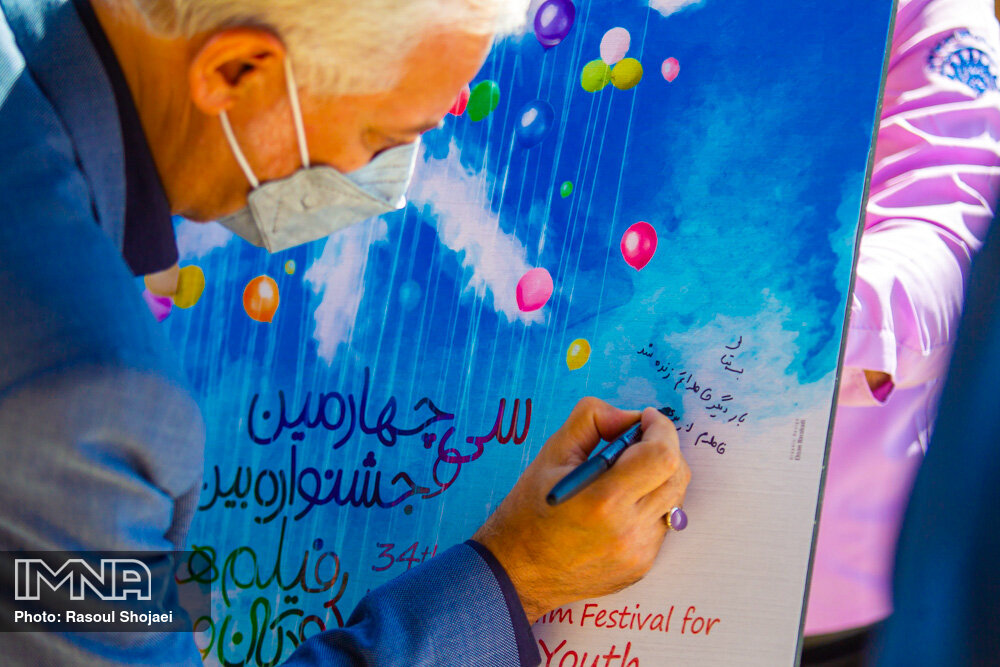 International Film Festival for Children & Youth Isfahan's cultural treasure