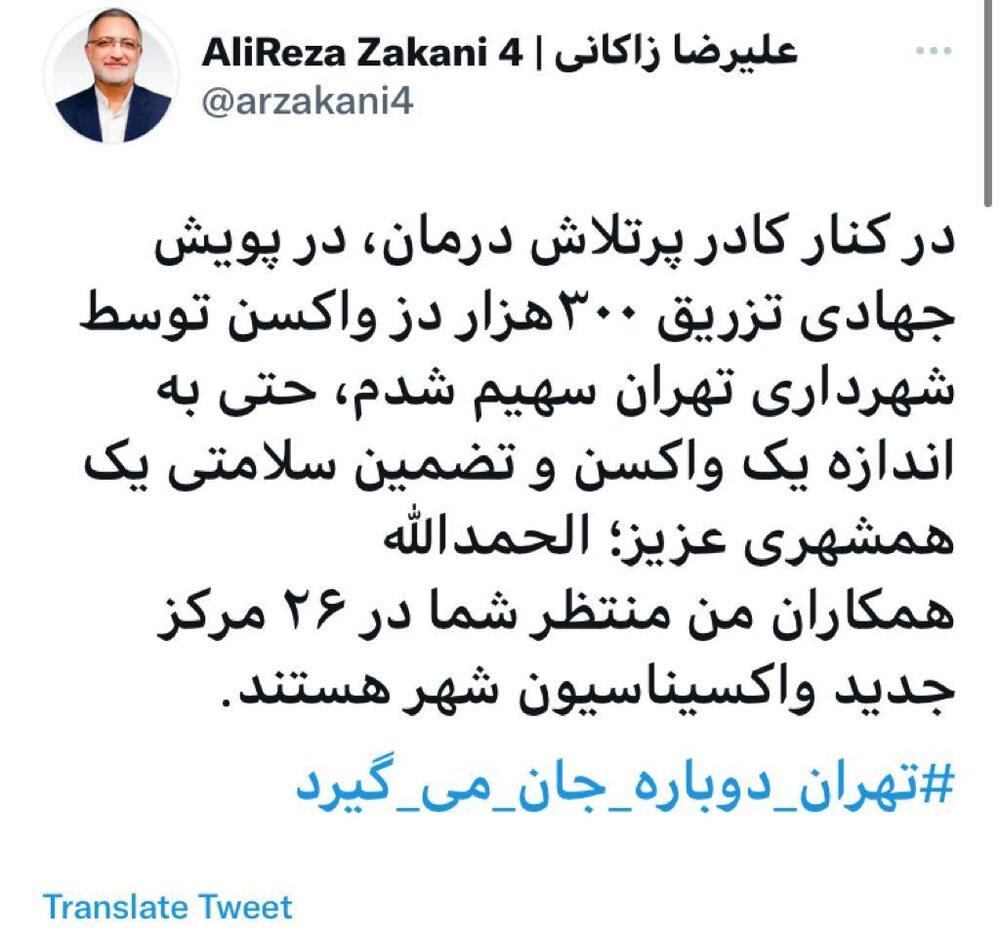 شرکت شهردار تهران در پویش جهادی تزریق ۳۰۰ هزار دوز واکسن