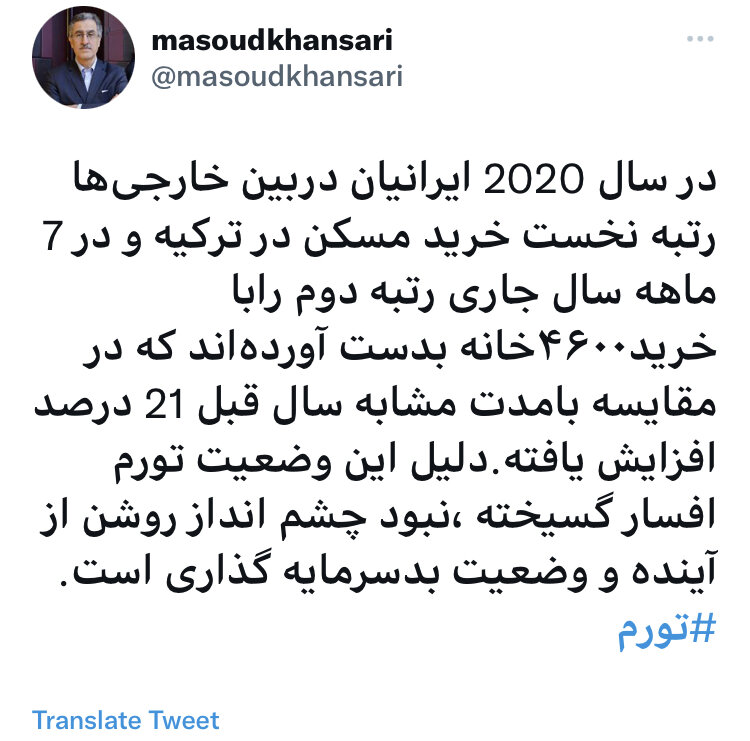 وضعیت تقاضای ایرانیان برای خرید ملک در ترکیه
