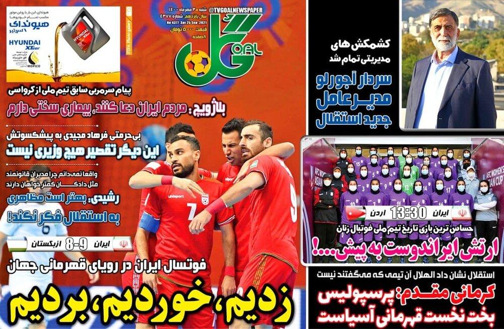 روزنامه های ورزشی ۳ مهر ماه؛ نفسمان در سینه حبس شد