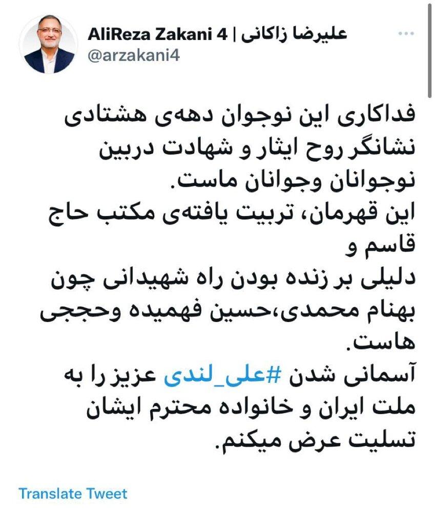 شهردار تهران شهادت «علی لندی» را تسلیت گفت