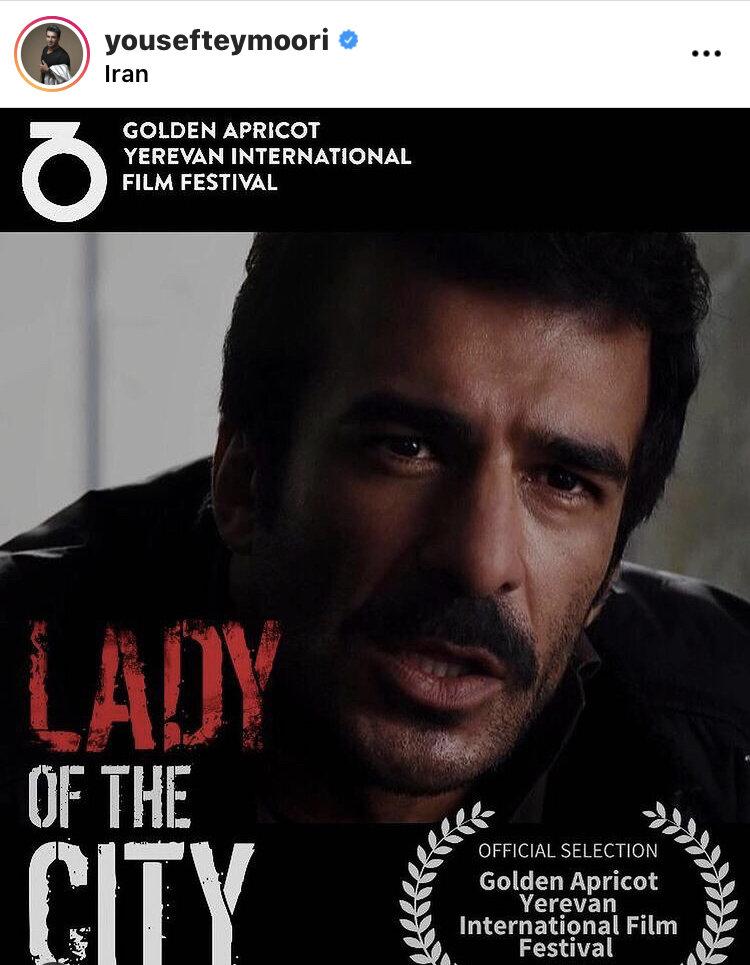 فیلم «شهربانو» منتخب جشنواره زردآلوی طلایی ارمنستان شد