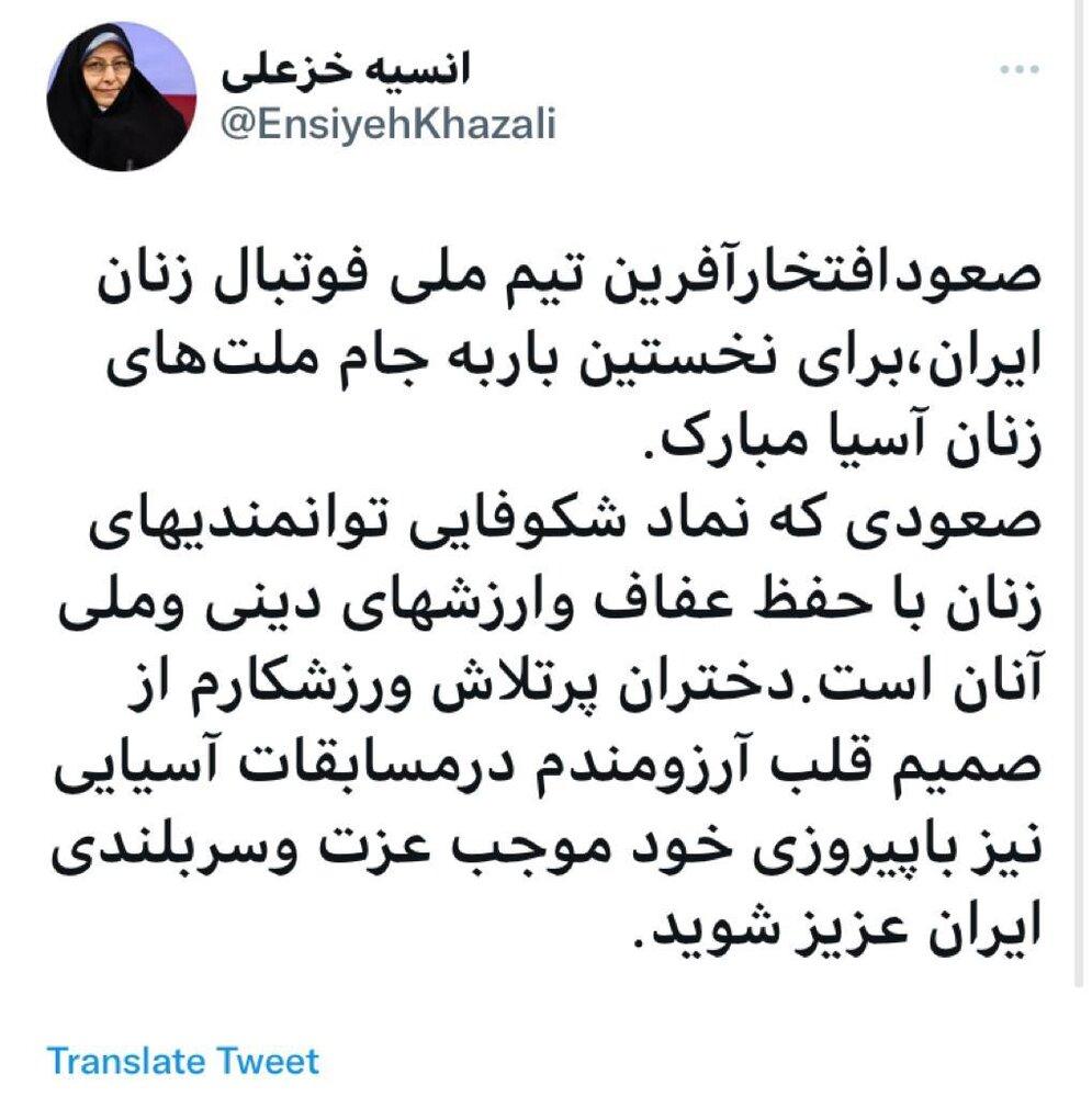 «انسیه خزعلی» صعود تیم ملی فوتبال زنان ایران را تبریک گفت