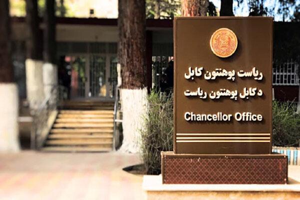 مشکلات مالی مانع بازگشایی دانشگاه کابل