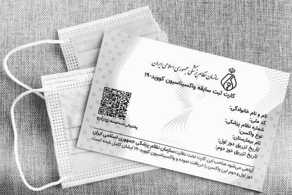 لزوم داشتن کارت واکسن کارکنان دولت از آبانماه