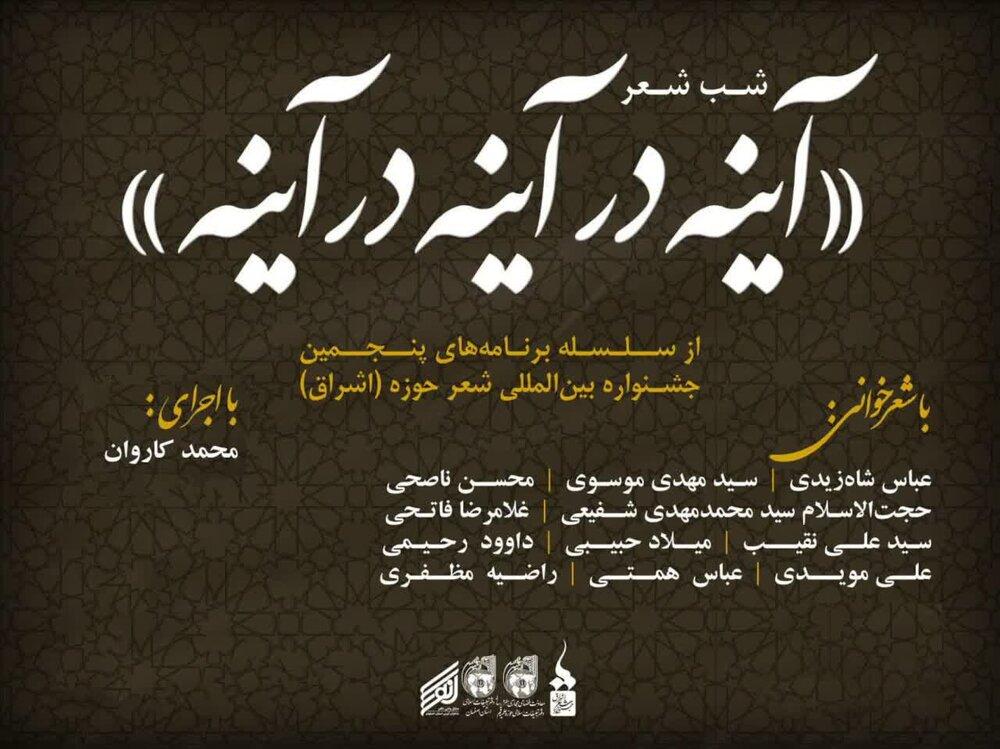 برگزاری شب شعر «آینه در آینه در آینه» در اصفهان